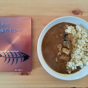 【実食レビュー】大ぶりの鰤と本格的な欧風カレーのおいしさ「島に育った俺のカレー」【淡路島】