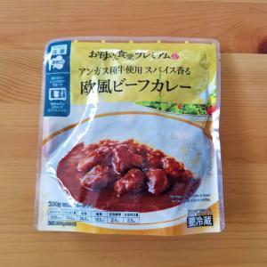 【実食レビュー】パッケージを裏切らない肉々しさと本格カレー 「お母さん食堂プレミアム 欧風ビーフカレー」【ファミリーマート】