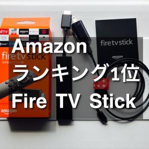 Amazonランキング1位の『Fire TV Stick』購入すると生活が豊かになります【比較表あり】
