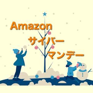【2020年】アマゾンサイバーマンデーセールの準備とおすすめ目玉商品まとめ