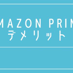 【2020年最新】Amazonプライムのデメリットは?会員歴4年の僕が全部公開します!