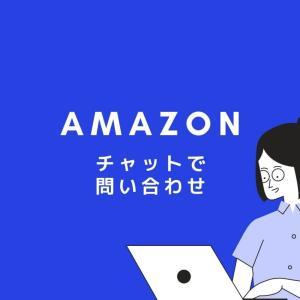 【2020年コロナ渦】アマゾンにチャットで問い合わせる方法を解説