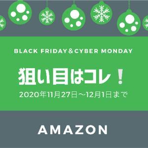 これが狙い目!Amazonブラックフライデー&サイバーマンデーで買うべき、注目の売れ筋14商品