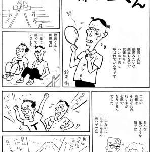 201412第4回江東区振興会のらくろ漫画賞