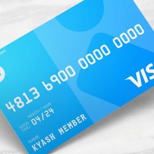 Kyashの上手な使い方!ただのプリペイドカードじゃない、優れた機能を紹介します