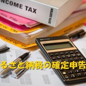 【2020年】ふるさと納税をしている人は必見!確定申告のやり方
