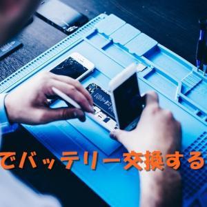 そろそろ交換時期?Zenfone 4 MAXのバッテリーを、自分で交換する方法