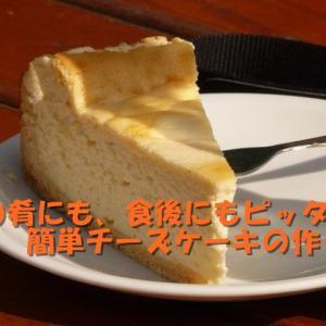 酒の肴にも、食後のデザートにもピッタリな、簡単チーズケーキの作り方