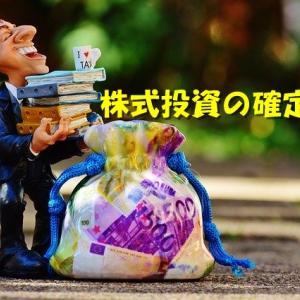 【2020年】株式売買を始めた方の、初めての確定申告のやり方(令和元年分申告対応)