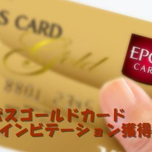 年会費無料のゴールドカード!エポスゴールドカードのインビテーションをもらう方法