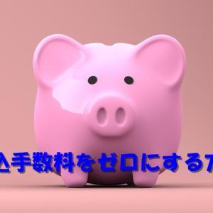 メガバンク(ゆうちょ・三井住友・東京三菱UFJ・みずほ)の振込手数料を無料にする方法