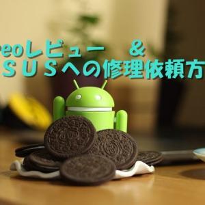 Zenfone 4 Max レビュー/android 8.1(Oreo)アップデートした感想