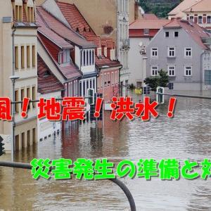 大型台風・地震・洪水などに備えよう!いざという時、役に立つ、防災準備と災害対策