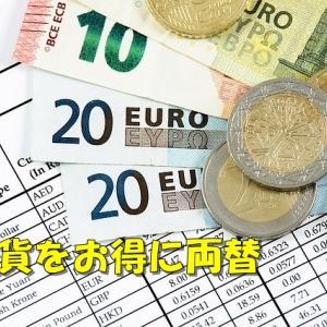 一番得する外貨両替の方法は?手数料が実質無料のデビットカード(住信SBIネット銀行)