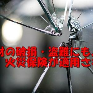 家具が壊れた!故障修理にも保険金がもらえる、火災保険の優れた機能