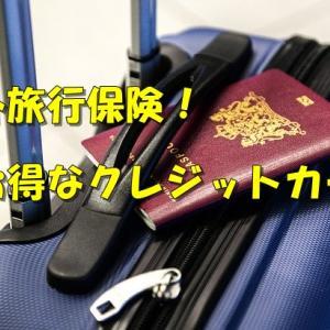 【2020年】海外旅行保険は、クレジットカード付帯の保険で十分なのか?