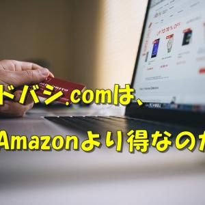 ヨドバシ・ドット・コムが最強説!年会費無料で送料無料のネット通販