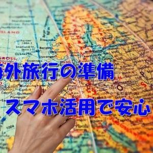 海外旅行の準備!出発前にやるべきアプリ設定(翻訳・地図・通貨)