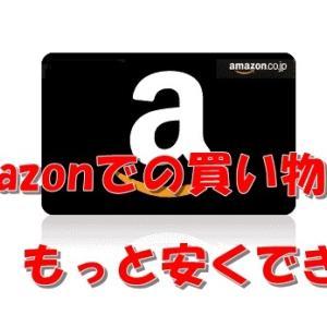 アマゾンの買い物をさらに安くする!Amazonギフト券の裏技