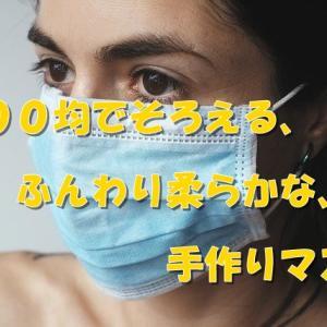 ふんわり柔らかな手作りマスク【ダイソー/クッキングペーパー編】