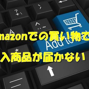 Amazonトラブル!中国からの発送品が届かない場合の対応方法