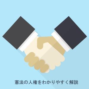 【憲法22条】居住・移転、職業選択の自由をわかりやすく解説!(経済的自由権)