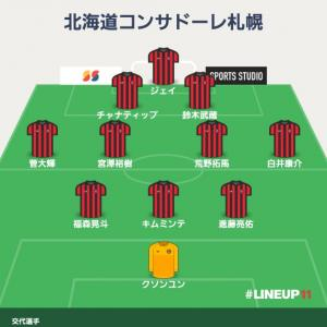 Jリーグ第1節 北海道コンサドーレ札幌vs柏レイソル