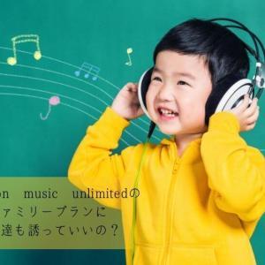 amazon music unlimitedのファミリープランに友達は入れてもいいの?