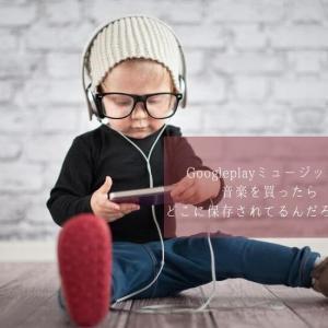Googleplay ミュージックの購入曲をダウンロードしたら保存先はどこに入るの?