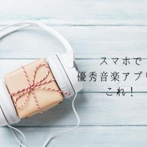 スマホで無料の音楽再生アプリBass musicの代わりになる優秀音楽アプリは?
