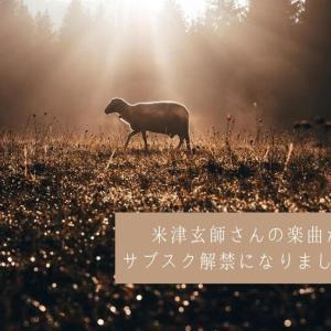 【 米津玄師さんサブスク解禁 】新譜STRAY SHEEPも!Amazon music unlimitedで聴けます