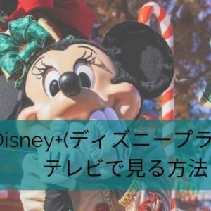 Disney+(ディズニープラス)をテレビで見る方法|感動の作品を大画面で見よう!