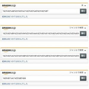辛うじて機能していると思っていたけど……【Amazonサーチウィジェット】