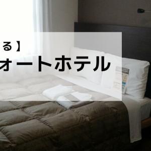 【奈良で泊まる】JR奈良駅前にあり春日大社へも徒歩で行ける。しかも割安な「コンフォートホテル奈良」宿泊レビュー