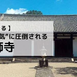 【奈良で観る】本堂の中に満ちている「気」がすごい! 奈良に来たら絶対に参拝すべし「新薬師寺」