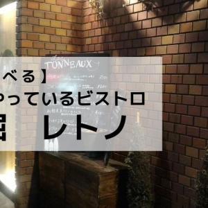 【東京で食べる】八丁堀の元酒屋がやっているビストロ 酒類も豊富だが何と言っても料理がおいしい「レトノ」