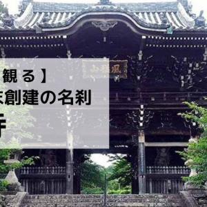 【和歌山で観る】奈良時代末の創建。僧兵をかかえ城まで建設した半独立寺院国家のようだった名刹「粉河寺」