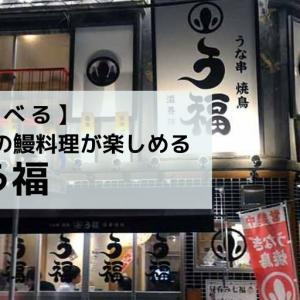 【東京で食べる】少し変化球のうなぎ料理が楽しめる、外国人が喜びそうな雰囲気の居酒屋「大塚 う福」
