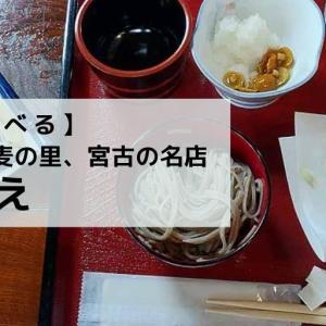 【福島で食べる】北会津最奥にあり昔ながらの農家の大広間で宮古(山都)蕎麦が楽しめる「かわまえ」