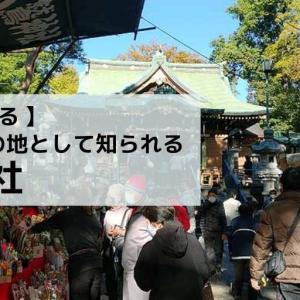 【東京で詣でる】酉の市発祥の地はこちら 時代小説にもたびたび登場する有名な「大鷲神社」