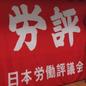 ロイヤルリムジン第10回団体交渉:労働協約を締結!