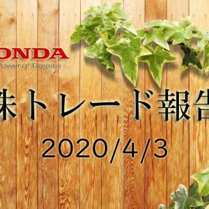 2020/4/3株トレード報告(ホンダ)