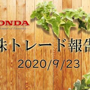 2020/9/23株トレード報告(ホンダ)
