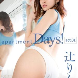 【VR】apartment Days! 辻りん act1