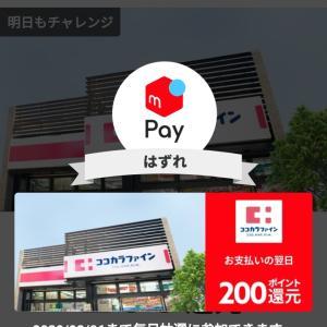 「ココカラファイン」で使える200円メルカリクーポン……私は当たりませんが皆さんはどうですか?