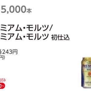 プレミアムモルツ350mlが120円相当……賞味期限を見つつ今年前半のビール確保です!