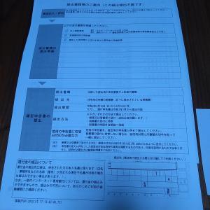 年に一度の仕事・奥様分の「確定申告書」作成完了……あとは郵送して結果待ちです