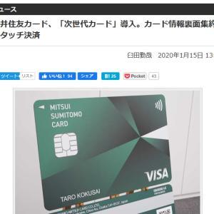 「三井住友VISAカード」が券面変更……で思い出したコピペ(笑)