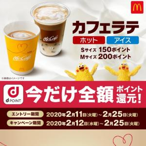 マクドナルドのカフェラテキャンペーン、全額還元の上に少しポイントと後日のコーヒー券貰えます!