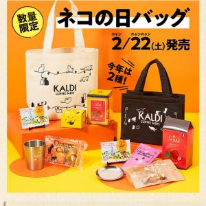 KALDIで「猫の日」バッグを売るそうですが……有名なの? それって……?